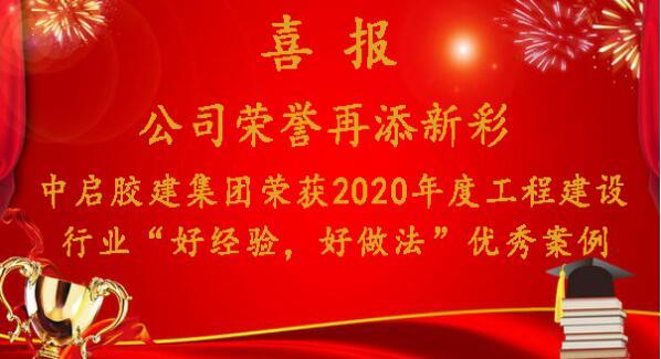 """中启胶建集团荣获2020年度工程建设行业""""好经验花纹,好做法""""优秀案例"""